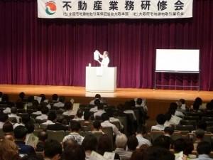 第1回不動産業務研修会