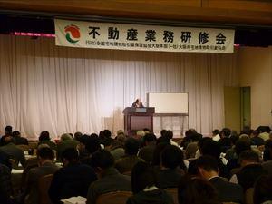 不動産業務研修会の様子(2)